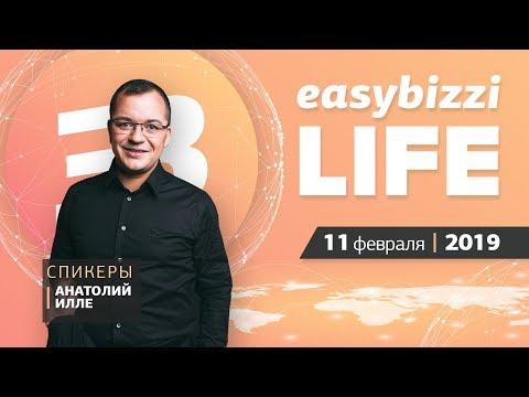 Easybizzi LIFE 11.02.2019