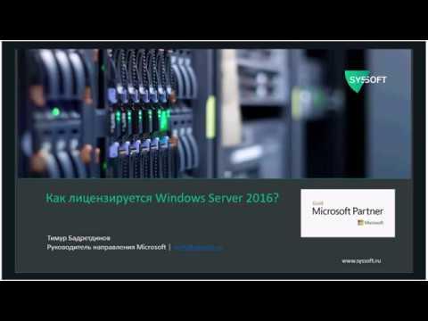 Лицензирование Windows Server 2016 - Системный софт (Syssoft.ru)