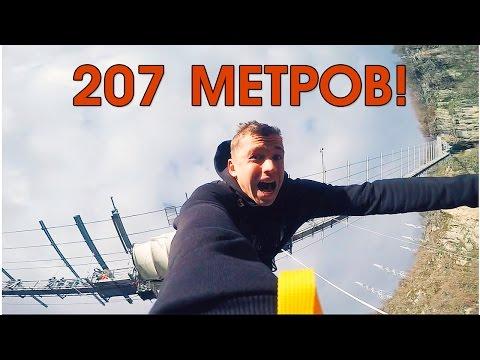 ПРЫЖОК С МОСТА! 207 МЕТРОВ! ЖЕСТЬ!