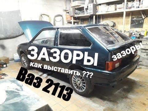 Как выставить по зазорам крышку багажника(хлопушку)ваз 2113