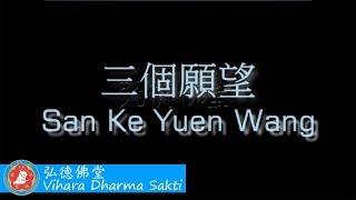 San Ge Yuan Wang 三個願望