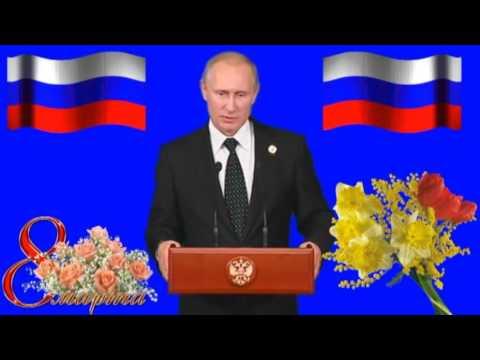 Путин читает стихи на 8 марта