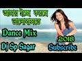 Amar Icche Korche Bhalobaste || Dj Sp Sagar Mix || Dance Dj 2018 mp4,hd,3gp,mp3 free download Amar Icche Korche Bhalobaste || Dj Sp Sagar Mix || Dance Dj 2018