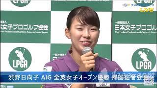 渋野日向子さん、笑顔でブランディング スマイルシンデレラ