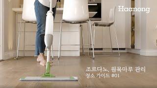 [기술] 영상으로 배우는 원목마루 청소 가이드 1편