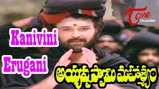 Ayyappa Swamy Mahatyam Movie Songs | Kanivini Erugani Video Song | Sarath Babu,Murali Mohan