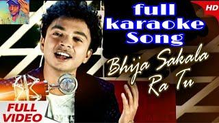 Bhija sakala ra tu karaoke song by Pradhan master