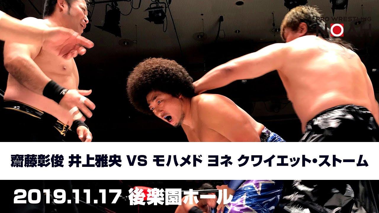 齋藤彰俊 井上雅央 VS モハメド ヨネ クワイエット・ストーム 11.16 ...