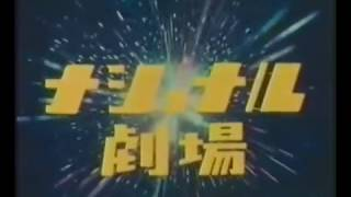 テレビ黄金時代の番組スタートシーンです。毎週月曜夜8時。時報と共に始...