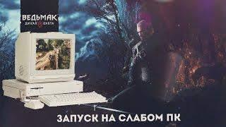 Ведьмак 3  запуск на слабом пк(, 2015-05-27T11:11:00.000Z)