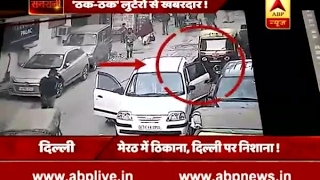 Sansani: Robbers commit loot by throwing notes on Delhi roads in broad daylight