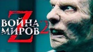 Война миров Z 2 [Обзор] / [Трейлер на русском]
