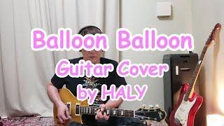 2019年4月17日発売 イエローモンキー9th ALBUM【9999】収録曲 Balloon B...