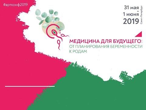 Институт Отта и МЕДИКА вместе на конференции Медицина для будущего