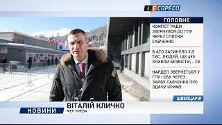 ЄБРР співпрацюватиме з Києвом по інфраструктурних об