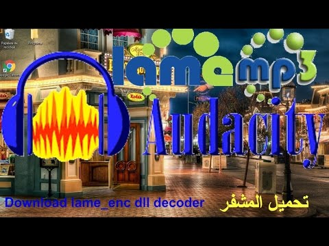download and install the LAME MP3 encoder for audacity تحميل المشفر