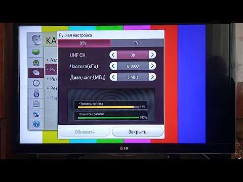 Настройка бесплатных цифровых Т2 каналов на телевизоре LG (старый смарт тв)