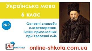 9-Українська мова-6 клас-Основні способи словотворення. Зміни приголосних (Дистанційна школа)