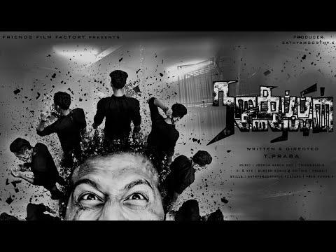 Nagaipin Sidaippu | New Tamil Short Film 2020 | Prabhakaran