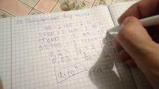 П. 39 Стандартный вид числа - Алгебра 8 Макарычев