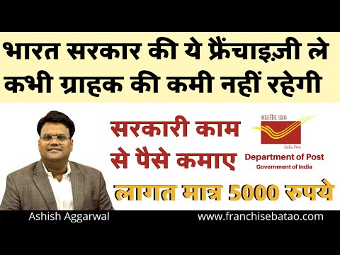 Indian Post Office Franchise | भारत सरकार की ये फ्रैंचाइज़ी ले | Government Offers Franchise Business