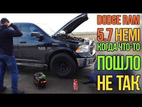 Dodge RAM 1500 5.7 HEMI: когда что-то пошло не так.