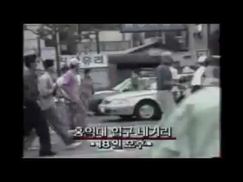 1994년 남총련 홍익대 618 - 이백이 이천을 몰아내다!