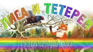 Сказки про животных - Лиса и Тетерев
