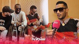 محمد رمضان..عندي ديو مع أمينوكس وميتر غيمس وأتمنى أغني مغربي وحفلتي مع لمجرد ستكون ناجحة