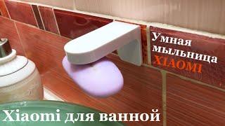 Мыльница Xiaomi. Лучшая настенная мыльница для ванной - лайфхак xiaomi умная мыльница для мыла