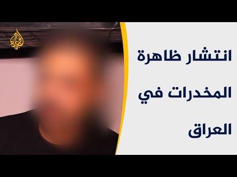 ما أسباب انتشار ظاهرة المخدرات بالعراق؟  - نشر قبل 4 ساعة