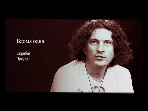 Клип Скрябін - Вдома одна