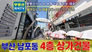 (부동산매물)부산 남포동 BIFF광장 인근에 소재한 상…