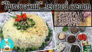 """Салат """"Купеческий"""" - классический рецепт мясного салата или как приготовить простой и вкусный САЛАТ."""
