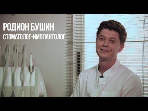 Интервью с ведущим стоматологом-имплантологом и челюстно-лицевым хирургом Родионом Бушиным