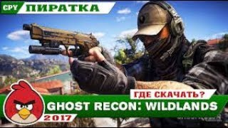 Где скачать Tom Clancy's Ghost Recon: Wildlands