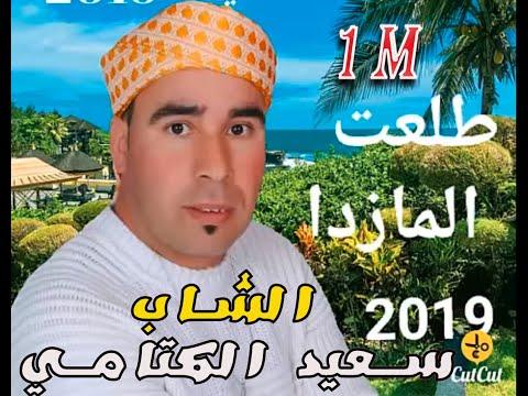 Chab Said Lktami    الشاب سعيد الكتامي    Jadid Lhayt Tla3t Lmasdar Ayma 2019
