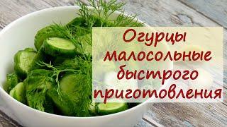 Огурцы малосольные быстрого приготовления - рецепты от well-cooked