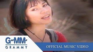 สงสารหัวใจ - จินตหรา พูนลาภ【OFFICIAL MV】