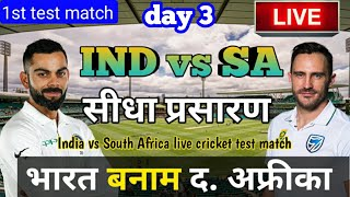 India vs South Africa 1st test live score update, Ind vs Sa live cricket match, Ind vs Sa live sco 2