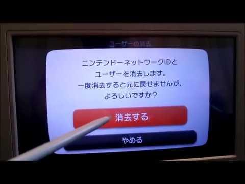 WiiU アカウント完全削除方法