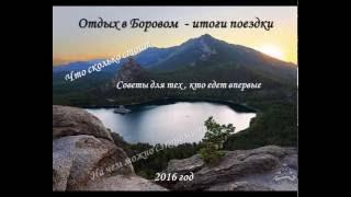видео Отдых в Боровом Казахстан