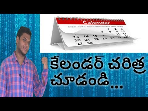 History Of Calendars In Telugu and How Calendar Invented