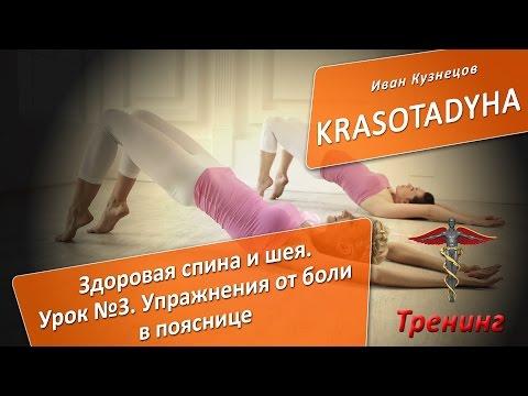 Упражнения при боли в пояснице, гимнастика