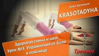 4. Тренинг Здоровая спина и шея 2. Урок №3. Упражнения от боли в пояснице