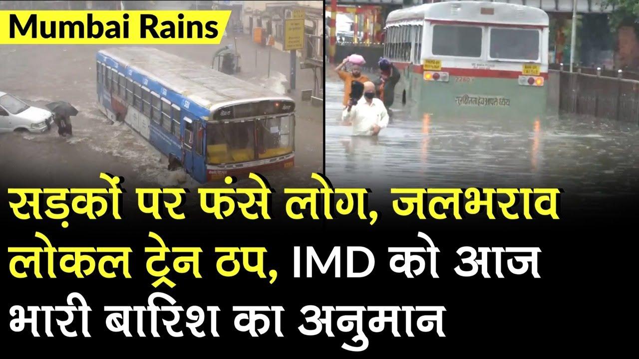 Mumbai Rains, Weather Forecast Today: बारिश से मुंबई हुई पानी-पानी, लोकल ट्रेन सेवा ठप – Watch Video