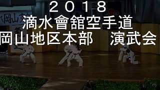 201812TEKISUIKAIKAN-OKAYAMA vol2
