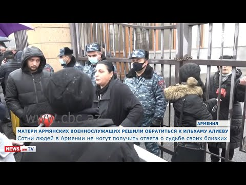 Армянские матери: Нам поможет только Ильхам Алиев