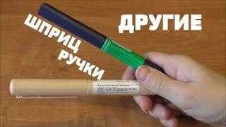Другие шприц ручки.
