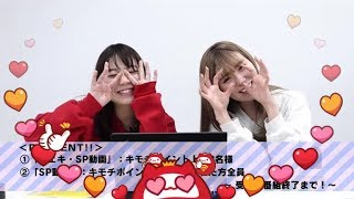 9nine(ナイン) 佐武宇綺 村田寛奈 9nine 『SunSunSunrise』MV(Short V...